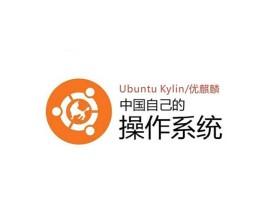 中国版 Ubuntu Kylin 19.04 优麒麟操作系统中文版ISO镜像下载 (官方中国定制版)