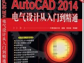 原装光盘-AutoCAD 2014电气设计从入门到精通