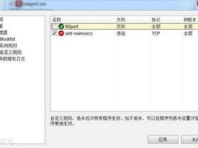 简单易用的免费防火墙 simplewall 2.3.12