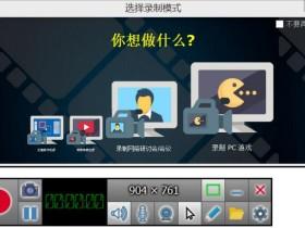 屏幕录像机ScnRec 汉化版已注册版V11.1.15