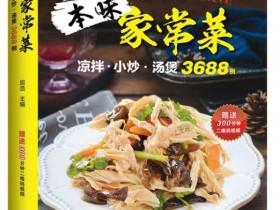 《本味家常菜 : 凉拌、小炒、汤煲3688例》高清版 PDF 下载