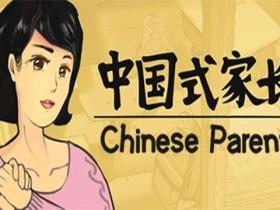 单机游戏《中国式家长》女儿版 v1.0.3.6中文破解版