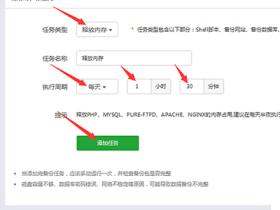 如何设置宝塔面板优化php服务器性能?