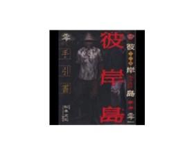 彼岸岛●松本光司(PDF)