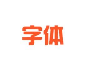 网友整理400款精美字体艺术字体设计字体打包