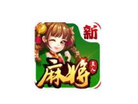 休闲棋牌手游《欢乐真人麻将》 v3.0.3最新版