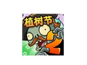 手游《植物大战僵尸2复兴时代 》v2.4.5 无限钻石金币直装内购破解版