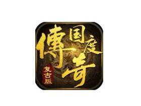 传奇国度手游 v1.0.0 传奇类手游安卓版下载 传奇国度破解版