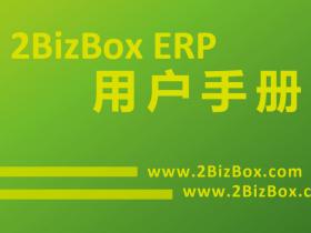 顶级免费ERP系统2BizBoxERP5.0下载