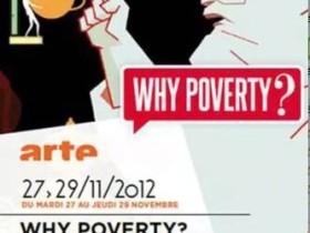 为什么贫穷全8集1080P高清下载