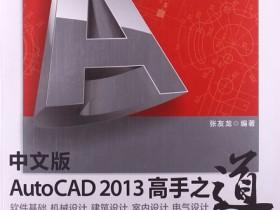 中文版 AutoCAD 2013 高手之道 附完整光盘数据 + PDF 电子书
