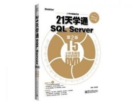 《21天学通SQL Server》配套光盘