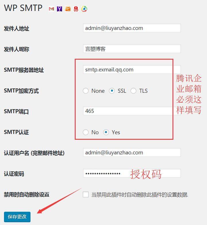 腾讯企业邮箱如何配置wordpress邮件服务