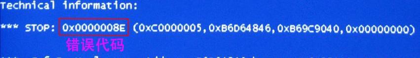 电脑蓝屏上面显示的到底是啥东西?