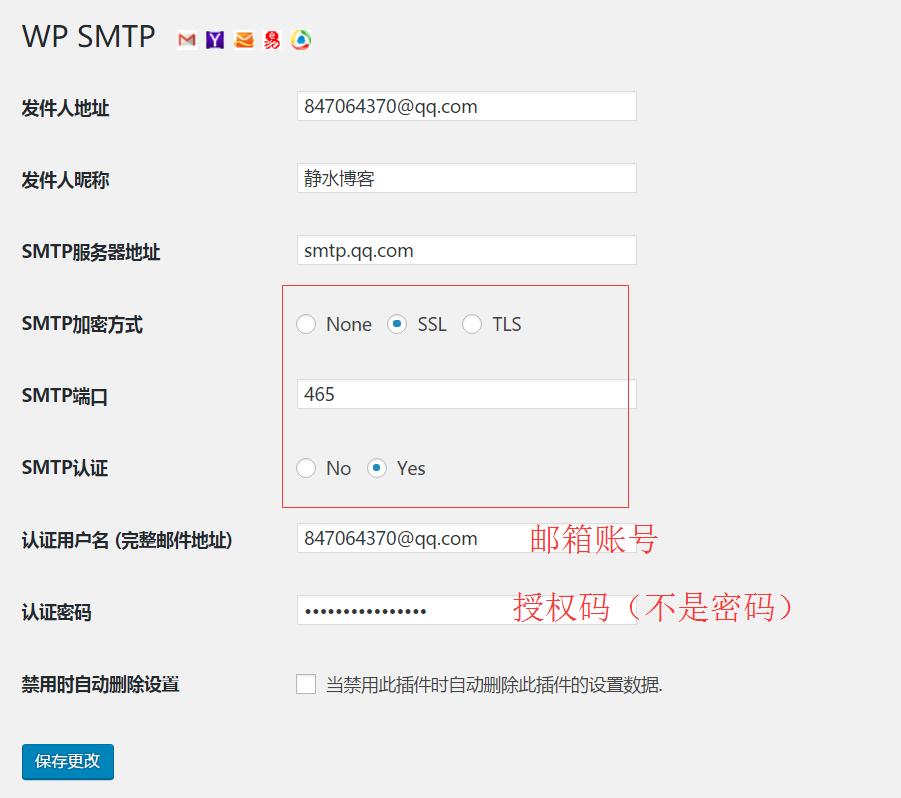 wordpress配置SMTP服务发送邮件(qq邮箱)