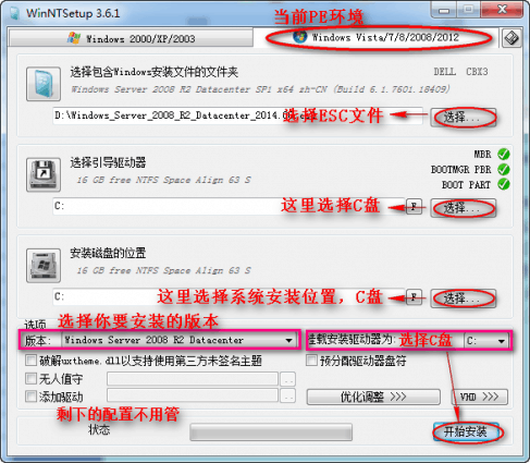 硬盘分区表格式及BIOS启动模式区别,暨如何用硬盘安装器给电脑安装系统。