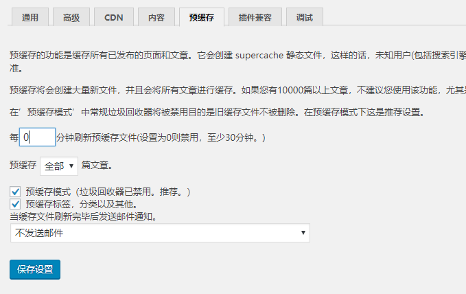 WordPress开启全站缓存插件WP Super Cache的详细设置教程