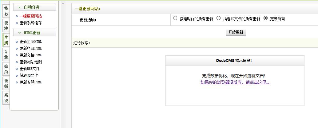 织梦最新版后台一键更新网站、更新文档HTML卡死的解决方法