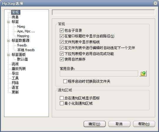 MP3 信息修改工具 Mp3tag v3.09 Win/macOS 多语言免费版
