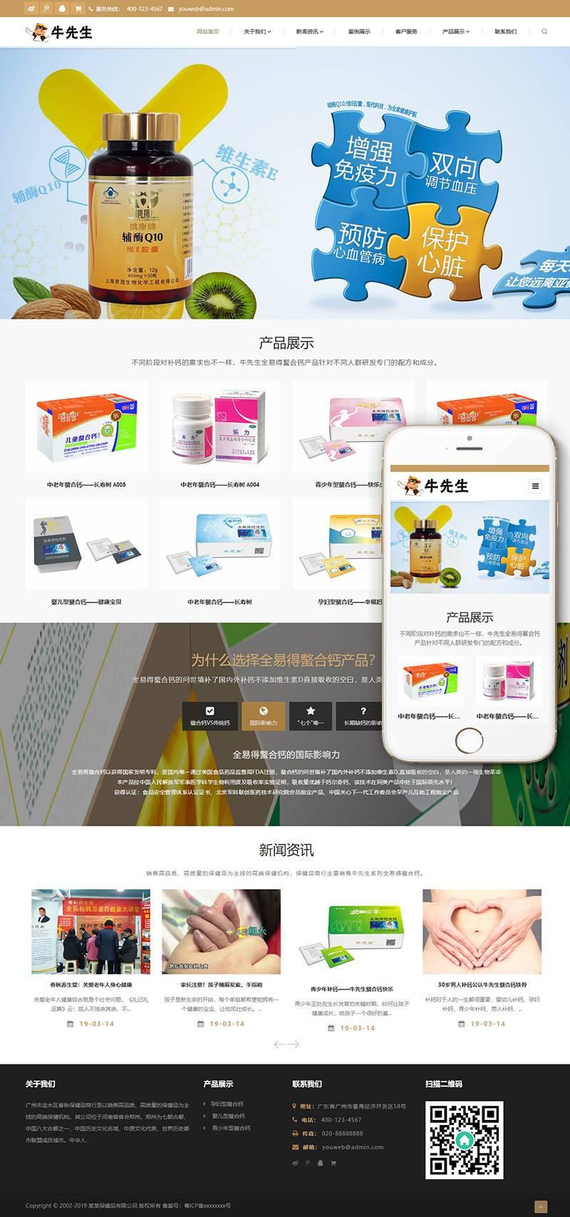 响应式钙片保健品类网站织梦模板(自适应手机端)+PC+wap+利于 SEO 优化