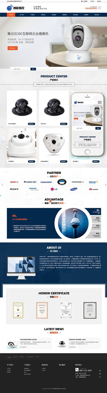 响应式智能安防监控摄影类网站织梦模板(自适应手机端)+PC+wap+利于 SEO 优化