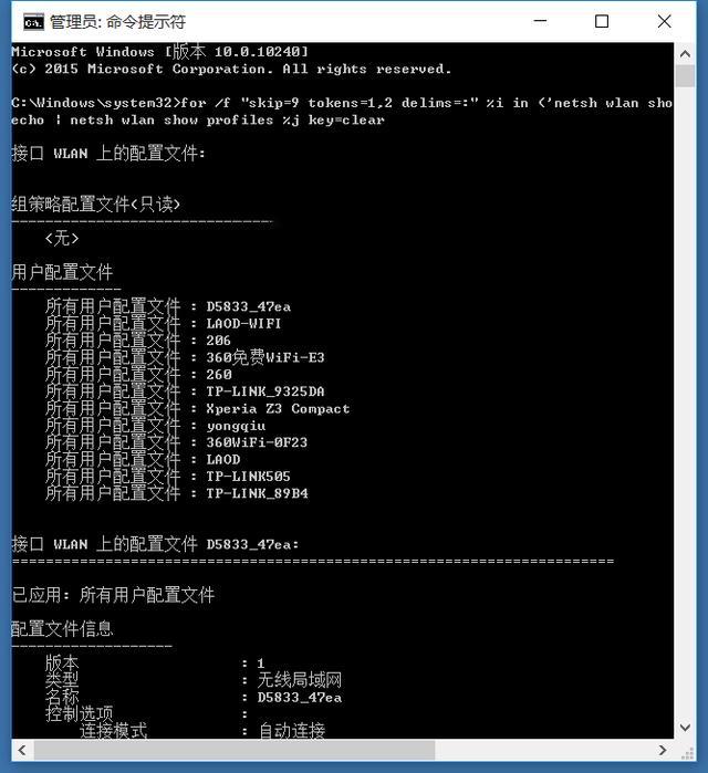CMD一键获取 所有连接过的WIFI密码