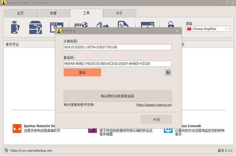 备份软件 Iperius Backup v7.5.1 多语言破解版及激活教程