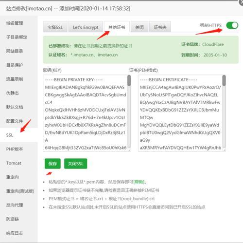 https开启SSL给网站添加一把小绿锁