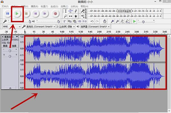 音频录制编辑 Audacity v3.0.4 中文特别版及绿色便携版